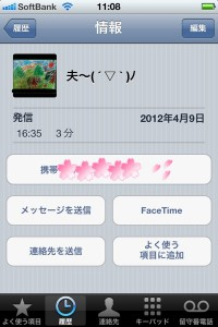 fc2blog_201204101125351c4