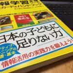 子どもに情報活用力をつける秘密道具あったよ 「情報学習支援ツール」by木村明憲