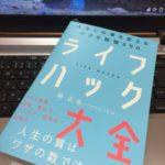 『ライフハック大全』を紙の本で買うというハック 『ライフハック大全』by堀正岳