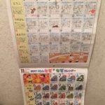 年越し準備に くもんなぜなぜカレンダー