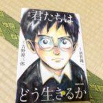 マンガだから出会った『君たちはどう生きるか』by吉野源三郎、羽賀翔一
