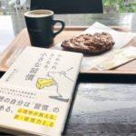 我が家のテーマは「早寝」に決めた『やめられなくなる、小さな習慣』by佐々木正悟