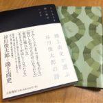 思春期反抗期の隣にも詩がいます。『そんなとき隣に詩がいます』by谷川俊太郎・鴻上尚史