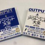『アウトプット大全』『インプット大全』by樺沢紫苑〜アウトプットとインプットの仕組み再考することにした