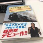 お金持ちになりたいなら行動するー『お金持ち列車』の乗り方by末岡よしのり