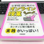 『やってみよう!小学校はじめてのオンライン授業』(樋口万太郎・堀田龍也編著)-前例のないことに立ち向かう力を付ける